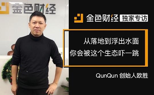 QunQun创始人欧胜:从落地到浮出水面 你可能被这个生态吓一跳 | 金色财经独家专访