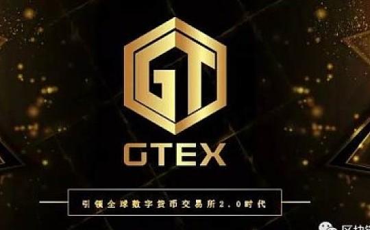 交易所千百家   为何我只看好GTEX