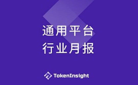 通用平台行业月报 | TokenInsight