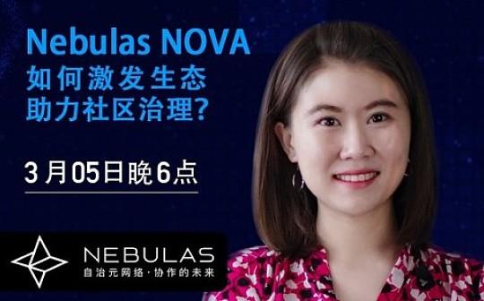 Nebulas NOVA如何激发生态 助力社区治理