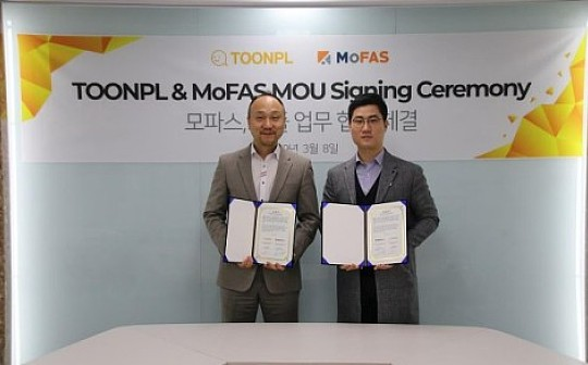 魔法链MoFAS, 与网络漫画娱乐平台 'TOONPL'签署谅解备忘录(MOU)