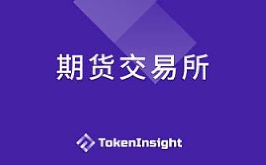 TokenInsight 期货交易所行业报告与评级结果
