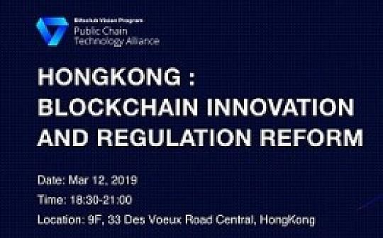 公有链技术联盟香港主题分享会:区块链技术革新与政策变化