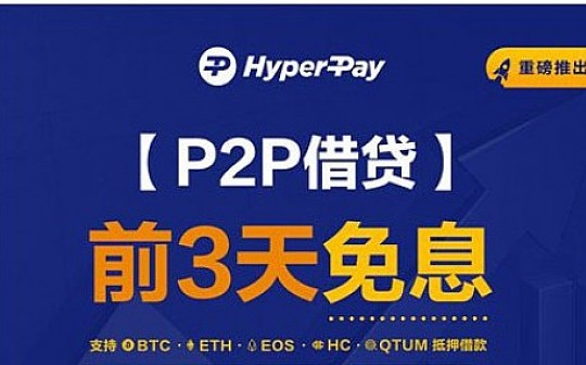 "HyperPay推出""数字货币借贷""功能 虚拟货币领域的抵押贷款银行"