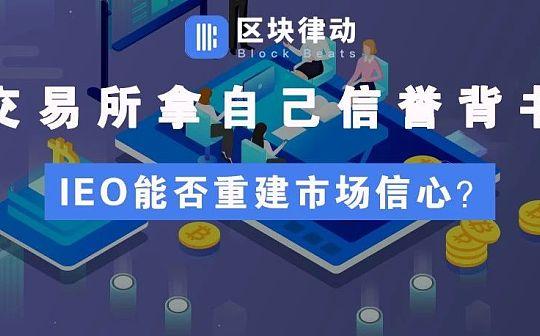 BNB等平台币逆势暴涨 交易所背书的IEO能否重建市场信心?
