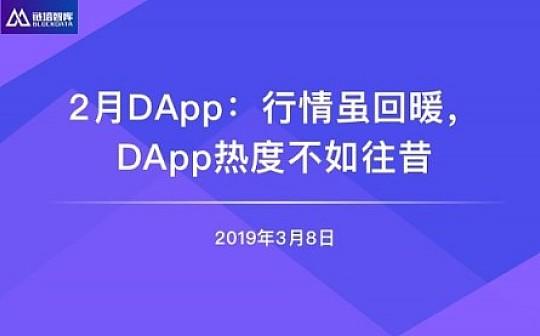 2月DApp:行情虽回暖 DApp热度不如往昔 | 链塔智库