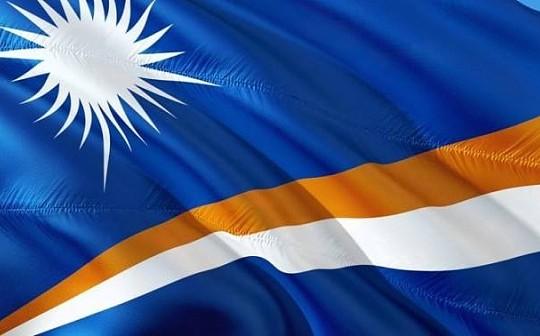 Neema CEO:马绍尔群岛推出数字货币SOV 需满足美国监管