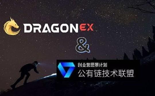 DragonEx龙网将受邀参与公链技术联盟香港主题分享会