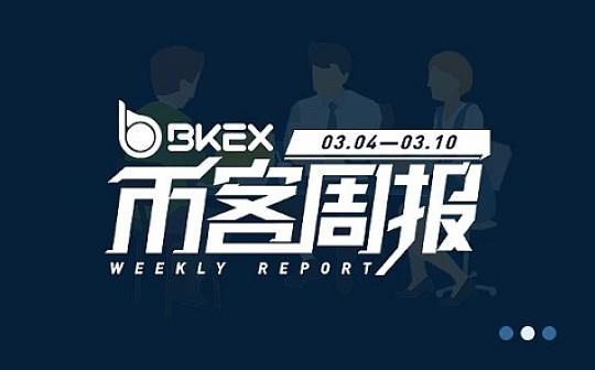 币客BKEX周报(03.04--03.10)