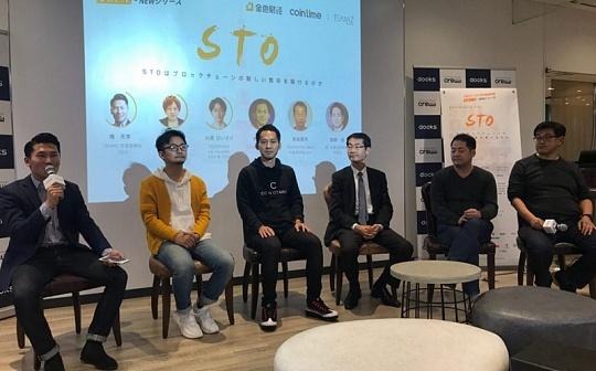 金色沙龙日本站第二期圆桌论坛:STO能否为区块链带来新的繁荣?