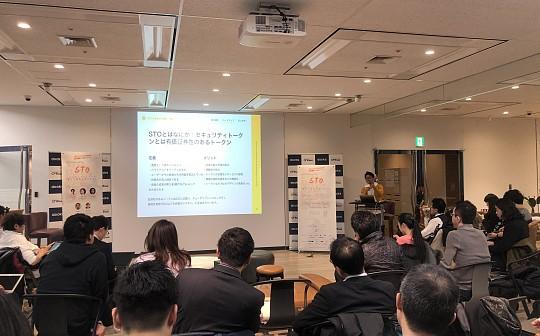 金色沙龙日本站第二期圆满落幕 STO能否为日本市场带来新繁荣?