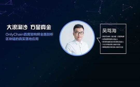 OnlyChain吴笃海:用区块链技术开创防伪溯源新时代
