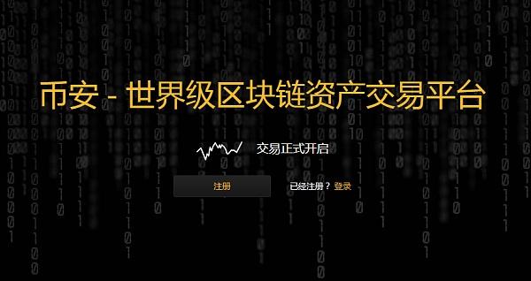 币安-世界级区块链资产交易平台