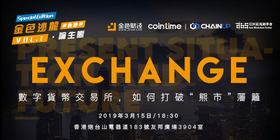 """金色沙龙香港站第一期""""数字货币交易所:如何打破'熊市藩篱'"""""""