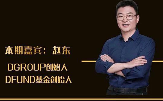 赵东:这个行业相信未来   博链财经 《牛熊启示录》