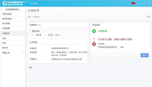 政务链平台应用程序之工商注册流转