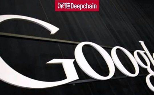 谷歌、黑石、淡马锡已联合成立区块链基金 规?;虼?00亿美金