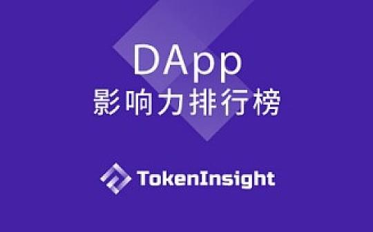 2019 年第 10 周 DApp 影响力排行榜 | TokenInsight