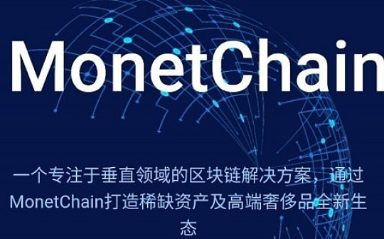 Monet Blockchain 题材接地气实现太理想化的区块链项目