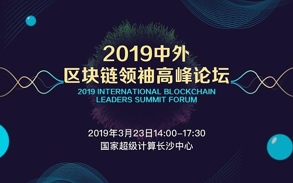 2019中外区块链领袖高峰论坛