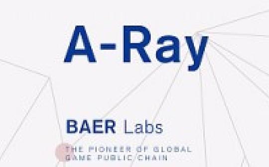Baer Labs | A-Ray 专栏:腾讯的云游戏还差了这一点