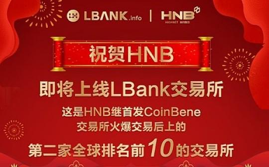 祝贺HNB即将上线LBank交易所