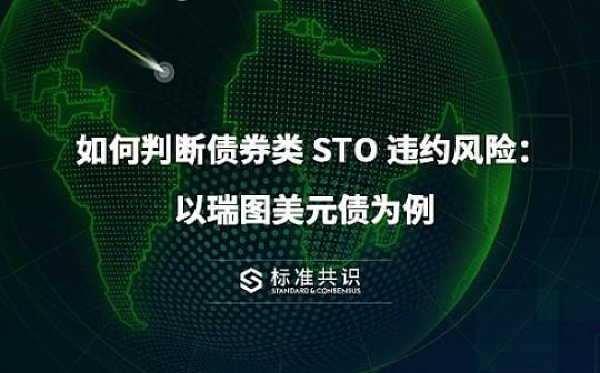 如何判断债券类 STO 违约风险:以瑞图美元债为例|标准共识