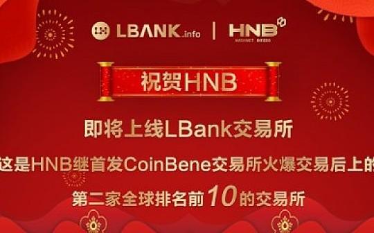 祝贺HNB将上线LBank交易所
