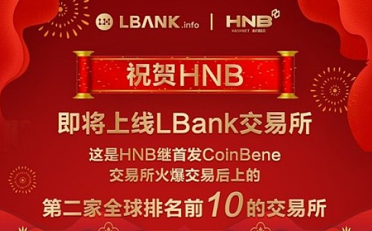 HNB 即将强势登陆LBANK交易平台距首发上线CoinBene不到半月敬请期待