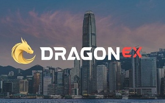 DragonEx受邀参与公链联盟分享会 , CIO:DragonEx在2019年最重要的三件事