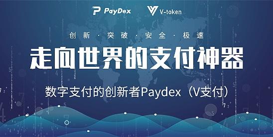 Paydex实现人人都可做承兑商 成为走向世界的支付神器