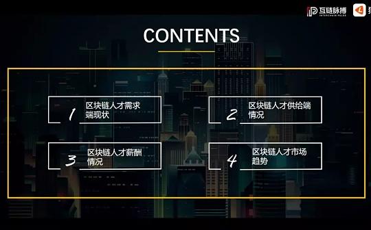 北上深杭需求最旺 2019年中国区块链行业人才供需研究(附完整PDF报告)