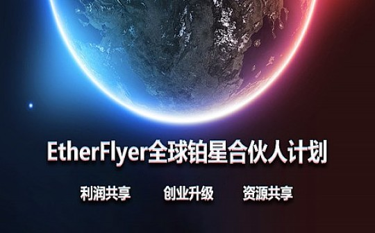 EtherFlyer全球铂星合伙人计划