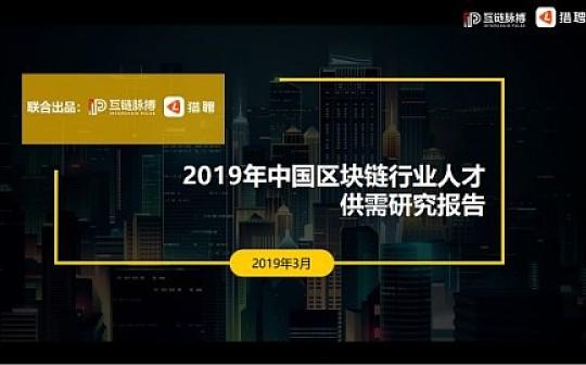 互链报告 | 2019年中国区块链行业人才供需研究