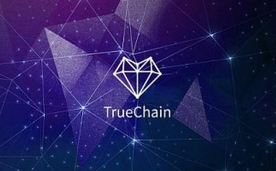 初链TrueChain周报 2019.3.4-3.10