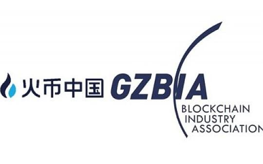 火币中国与广州市区块链产业协会达成战略合作