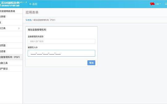 政务链(GACHAIN)平台应用程序之PSF和金融工具