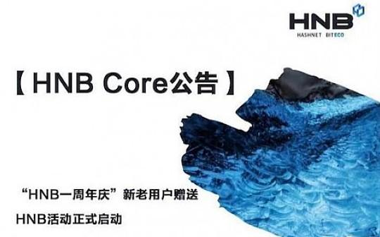 HNB一周年庆新老客户赚送HNB活动正式启动