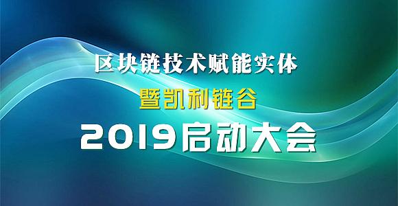 区块链技术赋能实体暨凯利链谷2019启动大会