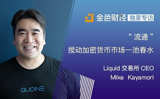 "Liquid CEO Mike:""流通"" 搅动加密货币市场一池春水"