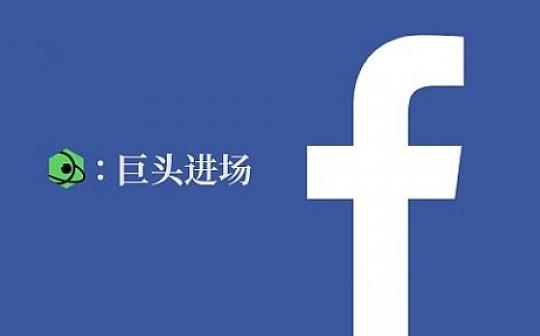 """小摩上位   脸书接棒  巨头的""""加密货币计划""""能行吗?"""