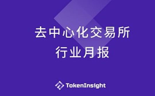交易量占比不足1% 去中心化交易所行业月报 | TokenInsight