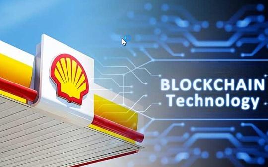 荷兰皇家壳牌招聘应届区块链分析师 探索区块链在石油和天然气业务的应用