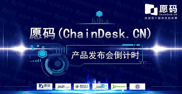愿码(ChainDesk.CN)产品发布会开幕