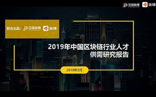 互链报告 | 2019年中国区块链行业人才供需研究报告