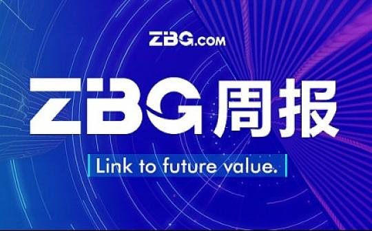 ZBG.com数字货币交易平台 l 周报No.14(3.09-3.15)