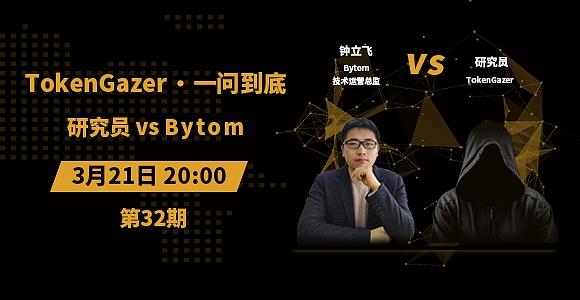 TG《一问到底》第32期:研究员 vs Bytom