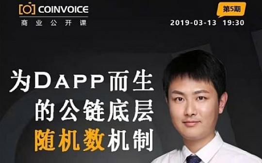 NULS主网核心开发者王志坚:为Dapp而生的公链底层随机数机制是什么样的?