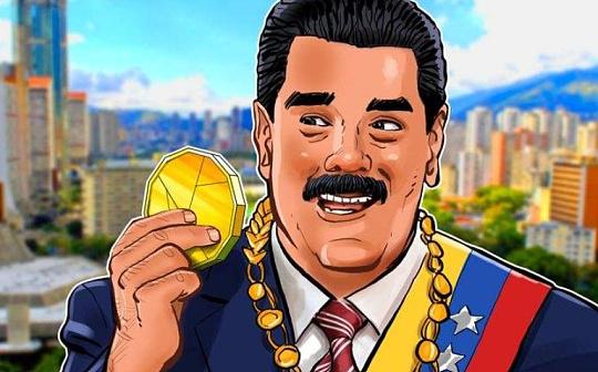 """美国打压""""石油币""""  委内瑞拉拉不动崩盘的经济"""