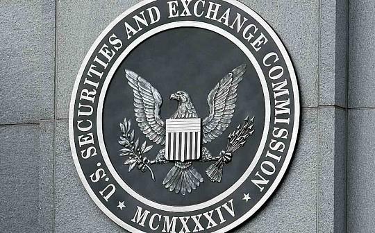 美国证交会主席:数字资产在充分去中心化后可能不会被视为证券